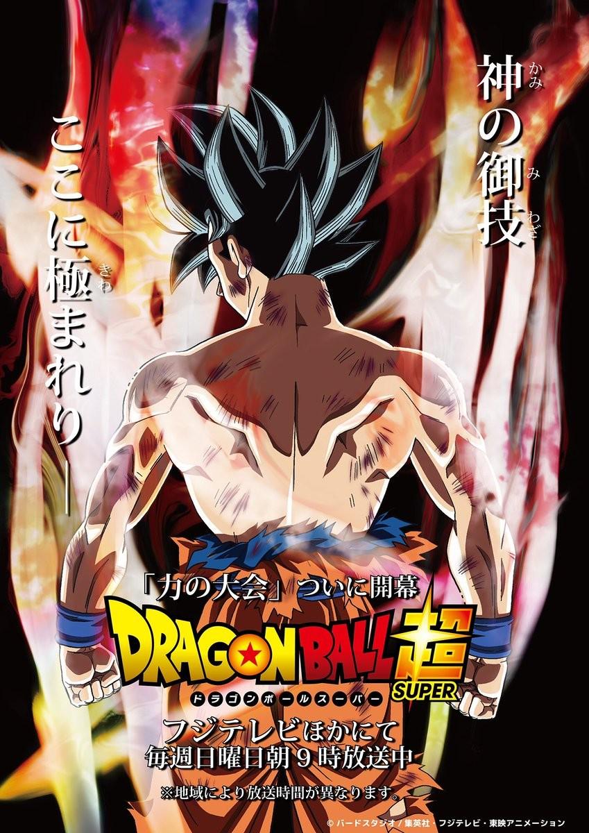 Dragon Ball Super : arc Survie de l'univers (épisodes 77 à 99)