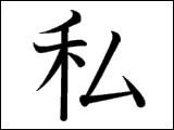 Que veut dire ce kanji ?