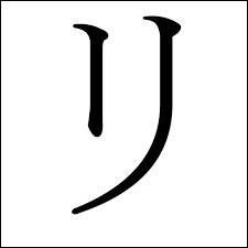 Il ressemble beaucoup à l'hiragana, c'est :