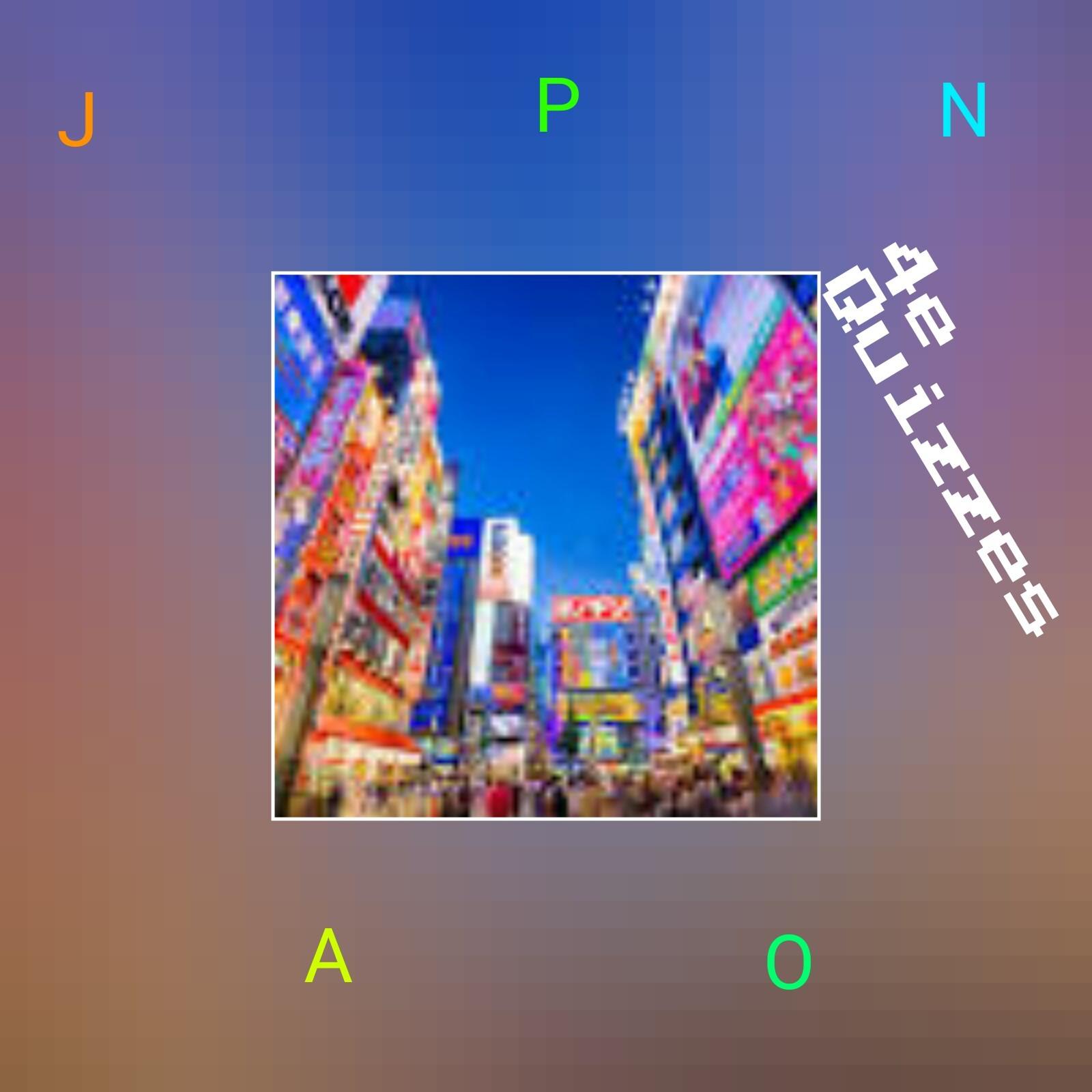 Japon (4) - Introductions