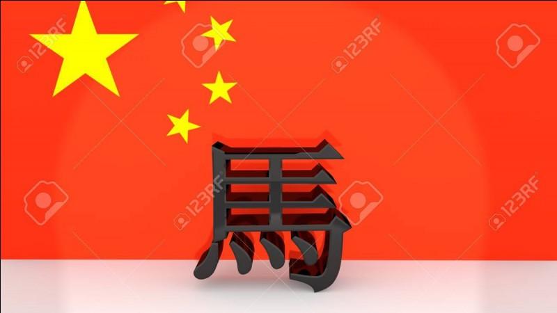 """Destination 7 : la Chine. Belle écriture ! Mais quel est le synonyme de """"caractères chinois"""" ?"""