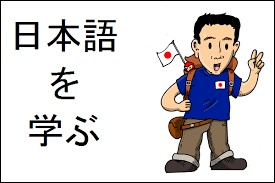 Un habitant du Japon est un ...