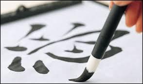 """Quel terme désignant la calligraphie japonaise signifie """"voie de l'écriture"""" ?"""