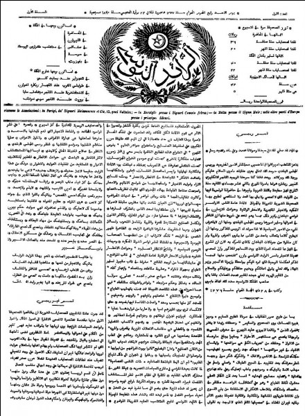 En 1860 paraît le premier journal en langue arabe en Tunisie, comment s'appelle-t-il ?