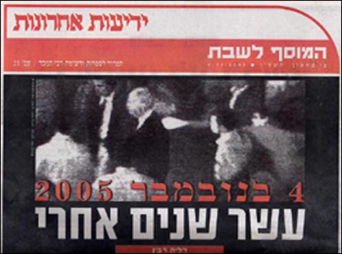 En 1995, après avoir prononcé un discours sur la paix à Tel Aviv, quel homme d'état israélien est assassiné par un extrémiste religieux ?