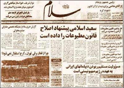 Dans quelle ville paraissait le journal réformiste «Salaam», dont l'interruption brutale a causé des manifestations d'étudiants en 1999 ?