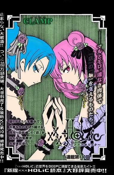 XXX Holic : Maru et Moro sont inséparables, la signification de leurs prénoms est liée et aussi des plus étranges, qu'est ce ?
