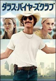 """""""Dallas Buyers Club"""" est un long-métrage joué par Tom Cruise."""