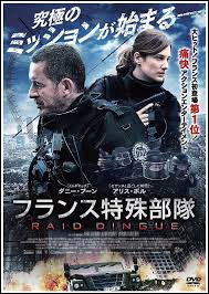 """""""Raid dingue"""" est un long-métrage réalisé par Dany Boon."""