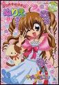 Quel est le nom japonais de Kilari ?