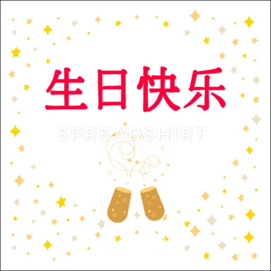 Si tu vas en Chine, que ne dois-tu surtout pas offrir à un anniversaire ?