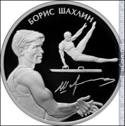 13 médailles (1956-64) > Le gymnaste Boris Shakhlin (URSS) est né dans l'oblast de Tioumen, en Sibérie occidentale, patrie de la minorité des ...