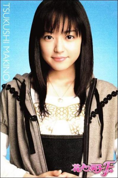 Quel est le nom de famille de Tsukushi ?