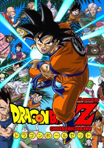 Super quiz ''Dragon Ball''