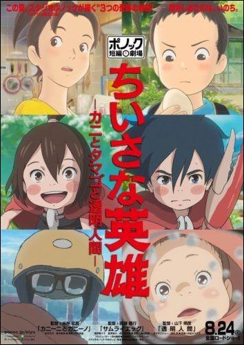 Ce n'est pas un Ghibli, mais une série des studios Ponoc. Quel est le nom de cette série ? (Indice) : elle ressemble beaucoup aux Ghibli. Plusieurs enfants et adultes se succèdent et accomplissent des missions pour sauver leur mise.