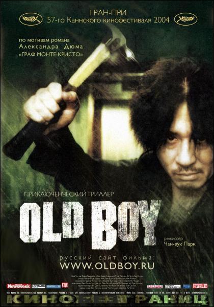 Combien de temps s'est retrouvé enfermé le héros de Old Boy ?