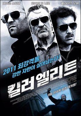 On continue avec ce film, sorti en 2011, où il a tourné avec Robert De Niro Quel est-il ?