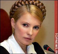 Docteur en économie, Premier Ministre d'Ukraine pendant neuf mois (de janvier à septembre 2005), elle s'appelle