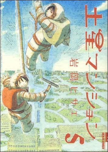 Quel est le titre de ce manga futuriste ?