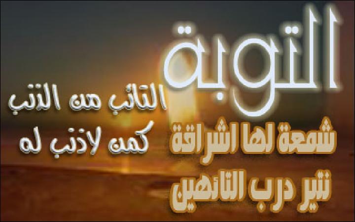 Quelles sont les trois conditions du repentir (tawba), après avoir demandé le pardon à Allah ?