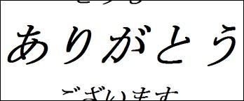 J'ai aussi invité mes amis japonais : ''Vous viendrez en France, ''S'IL VOUS PLAIT ! ''