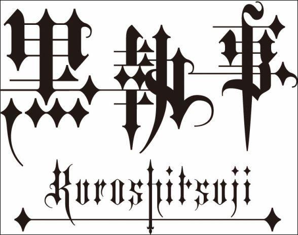 Qui a écrit Black Butler (Kuroshitsuji) ?