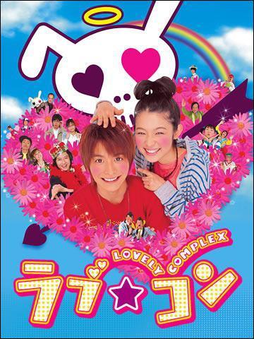 Qui sont les 2 acteurs/actrices principaux dans Lovely Complex ?