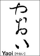 Qu'est-ce que le Yaoi ?