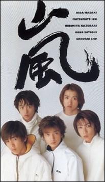 Quel est le 1er single des Arashi ?