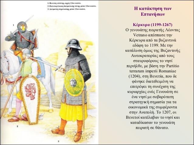 Qui étaient les Terciers Véronais ?