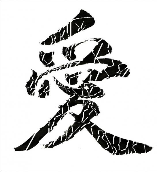Que signifie ce kanji bien connu ?