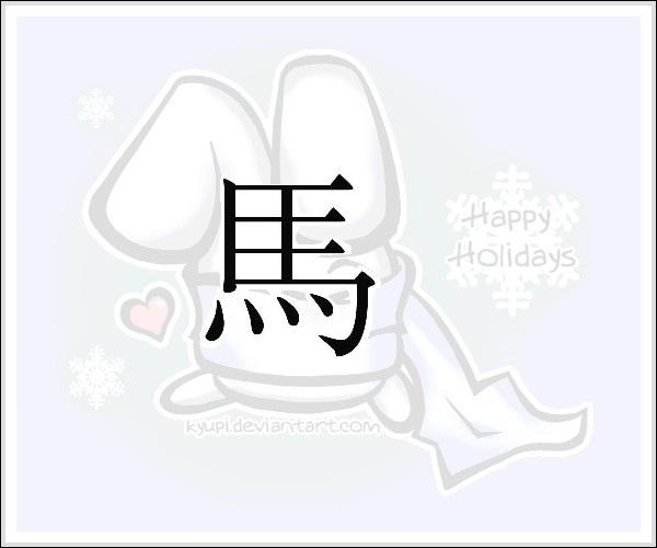 Que signifie ce kanji en rapport avec les animaux ?