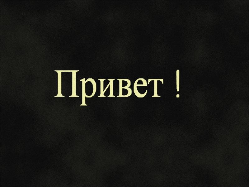 Traduire la phrase de l'image.