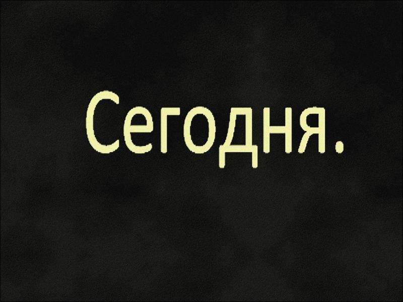 Traducteur russe traduire russe