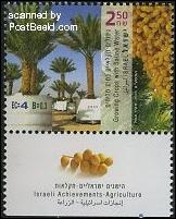 Quel est ce fruit venu d'un palmier visible sur ce timbre d'Israël et la vignette de ce timbre d'Israël ?