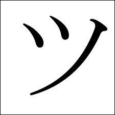 Quel est ce katakana ?