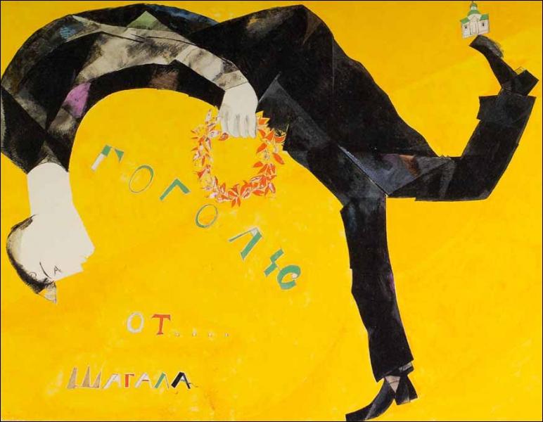 Est-ce Chagall qui a peint Hommage à Gogol ?