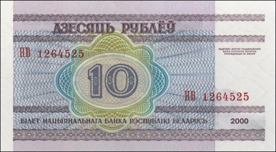 Quelle est la monnaie utilisée en Biélorussie ?