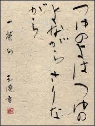 Bashô Matsuo (1644-1694 ) fut le plus célèbre poète japonais. Le haiku est un art à part mais aussi la première strophe du waka, poème classique, et compte combien de vers ?