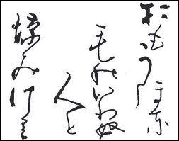 Quel est le nom de ce court poème ?