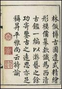 Gutenberg n'a pas inventé les caractères mobiles qui existent depuis le VIIIe siècle en Asie : il a inventé...