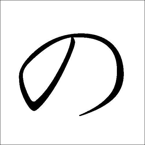 Quel son represente ce signe?