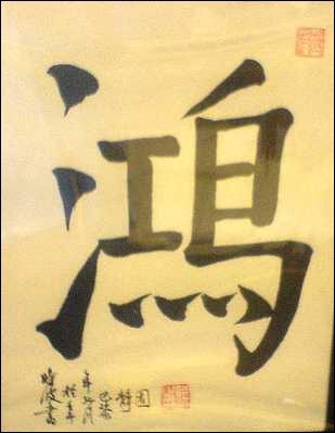 Le calligraphe est là pour faire ressortir avec le pinceau ce qui existe déjà mais qui est invisible. L'énergie de l'auteur se transmet à l'œuvre par les traits. Que dit-on d'une calligraphie ?