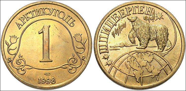 Quelle est la monnaie officielle russe ?