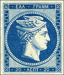 Quel personnage reconnaissez-vous sur ce timbre grec !