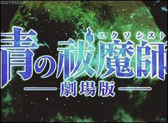 Quand le film  Blue Exorcist  est-il sorti au cinéma au Japon ?