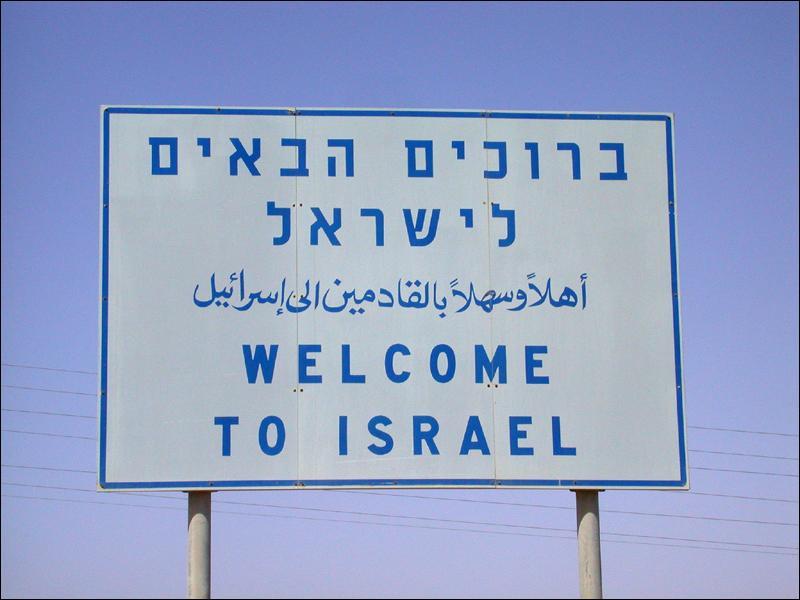 Et Israël ?