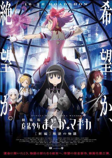 Quelle date est sorti le troisième film (au japon) ?
