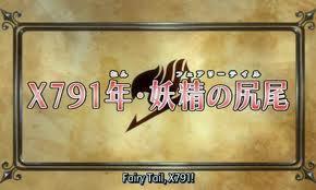Les membres de la guilde de Fairy Tail en l'an X791
