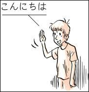 Comment dit-on  bonjour  en japonais ?